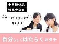 ★横浜の事務センターで社保にかかわるオシゴト★