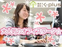 株式会社K-plus