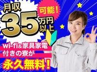 今なら入社祝い金10万円付き!