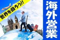 世界を飛び回ろう!