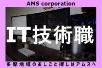東京23区外で働きたい方大歓迎★