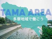 多摩地域のお仕事をご提案いたします★東京23区外で働きたい方大歓迎★