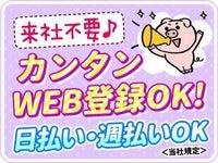 来社不要のカンタンWEB登録OK!