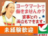 ヨークマート 秦野緑町店