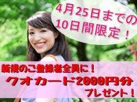 4月25日までの限定!クオカード2,000円★