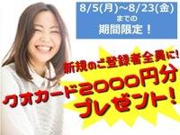 8/5(月)~8/23(金)までの限定!QUOカード2,000円★