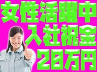 ★女性活躍中 ★入社祝金20万円支給