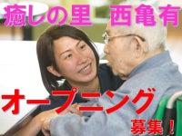 2020年8月にオープン!西亀有エリアに新規ユニット特養開設◎大量募集します!