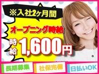 オープニング時給1600円!!日払いOK!!