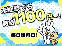 未経験でも時給1100円!
